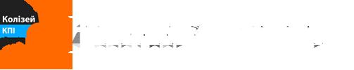 Логотип Колізей КПІ
